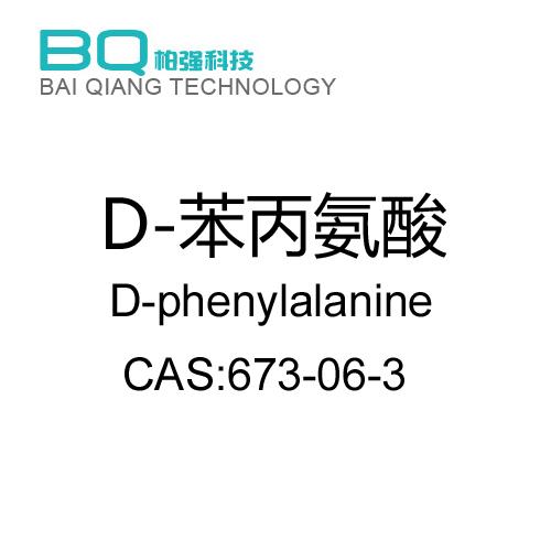 D-苯丙氨酸厂家