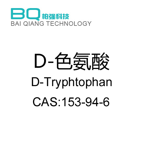 D-色氨酸