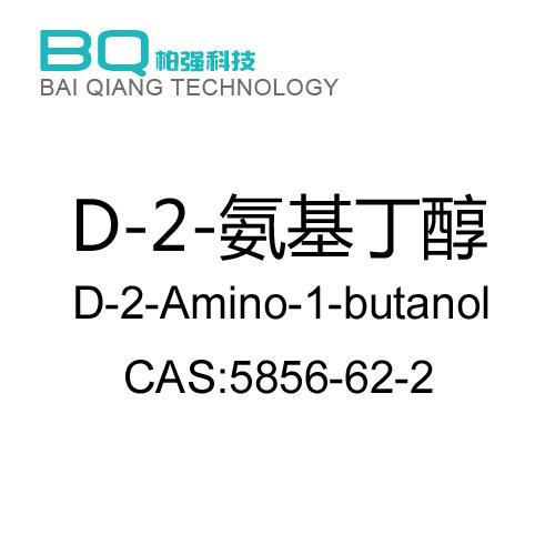 D-2-氨基丁醇