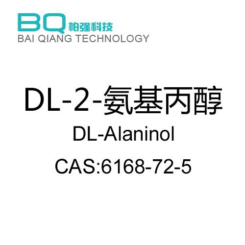 DL-2-氨基丙醇