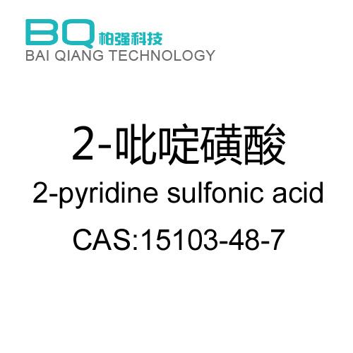 2-吡啶磺酸
