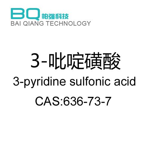 3-吡啶磺酸