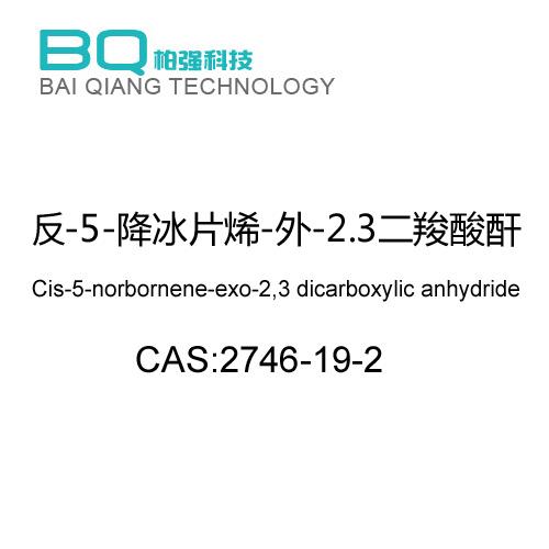 順-5-降冰片烯-外-2,3二羧酸酐