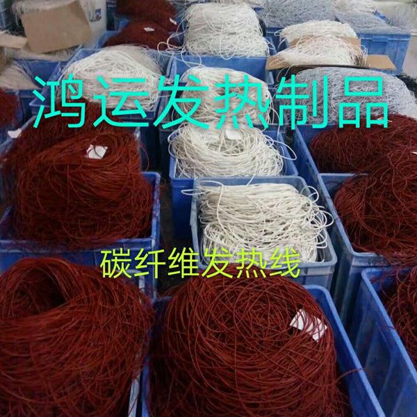 玉石床碳纤维发热线
