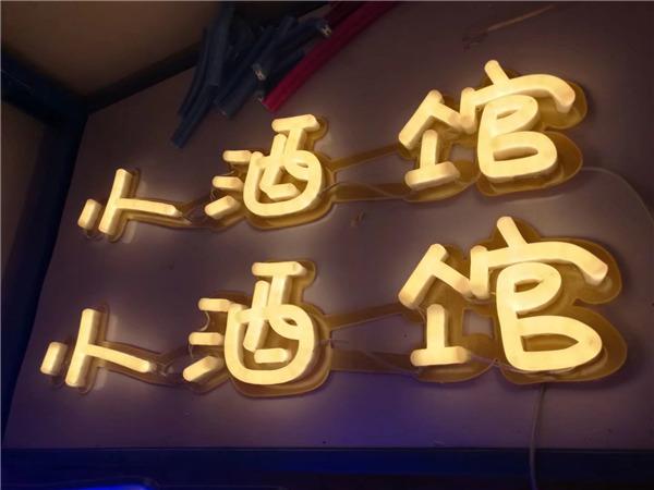 四川柔性霓虹灯