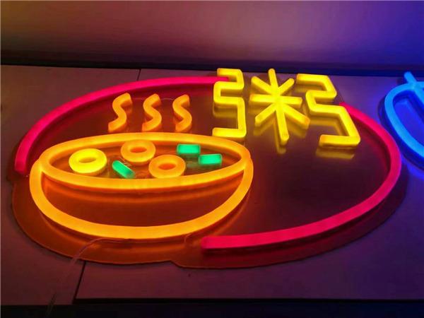 四川柔性霓虹灯字制作价格