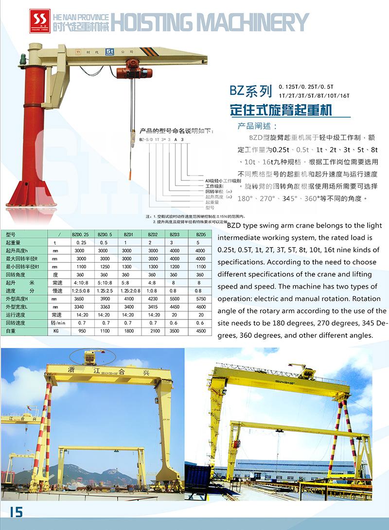 上海悬臂吊生产厂家