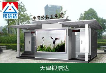 生态厕所生物环保厕所