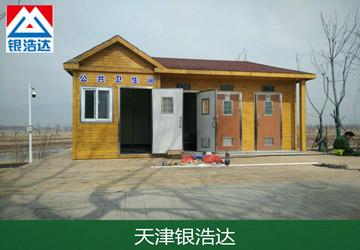 环保卫生间环保移动厕所
