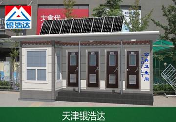 太阳能厕所移动厕所
