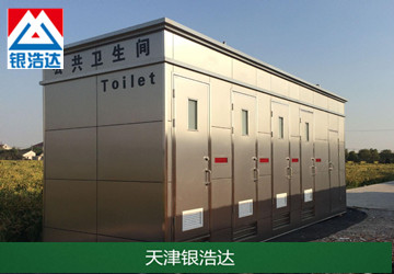 高档移动厕所环保公共旅游厕所