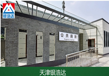 天津环保公共旅游厕所移动厕所厂家
