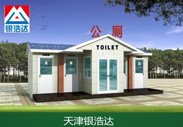 天津环保公共移动厕所价格