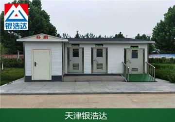 天津环保公共移动厕所