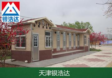 天津环保公共厕所哪家做的好