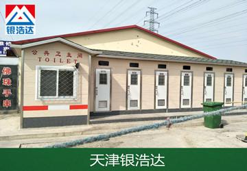 天津环保移动厕所价格