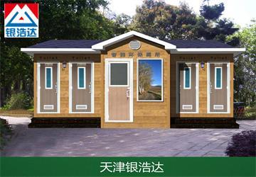 天津移动厕所