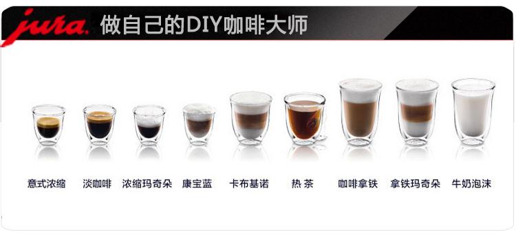优瑞全自动咖啡机