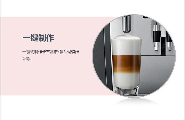 优瑞 XJ9 全自动咖啡机