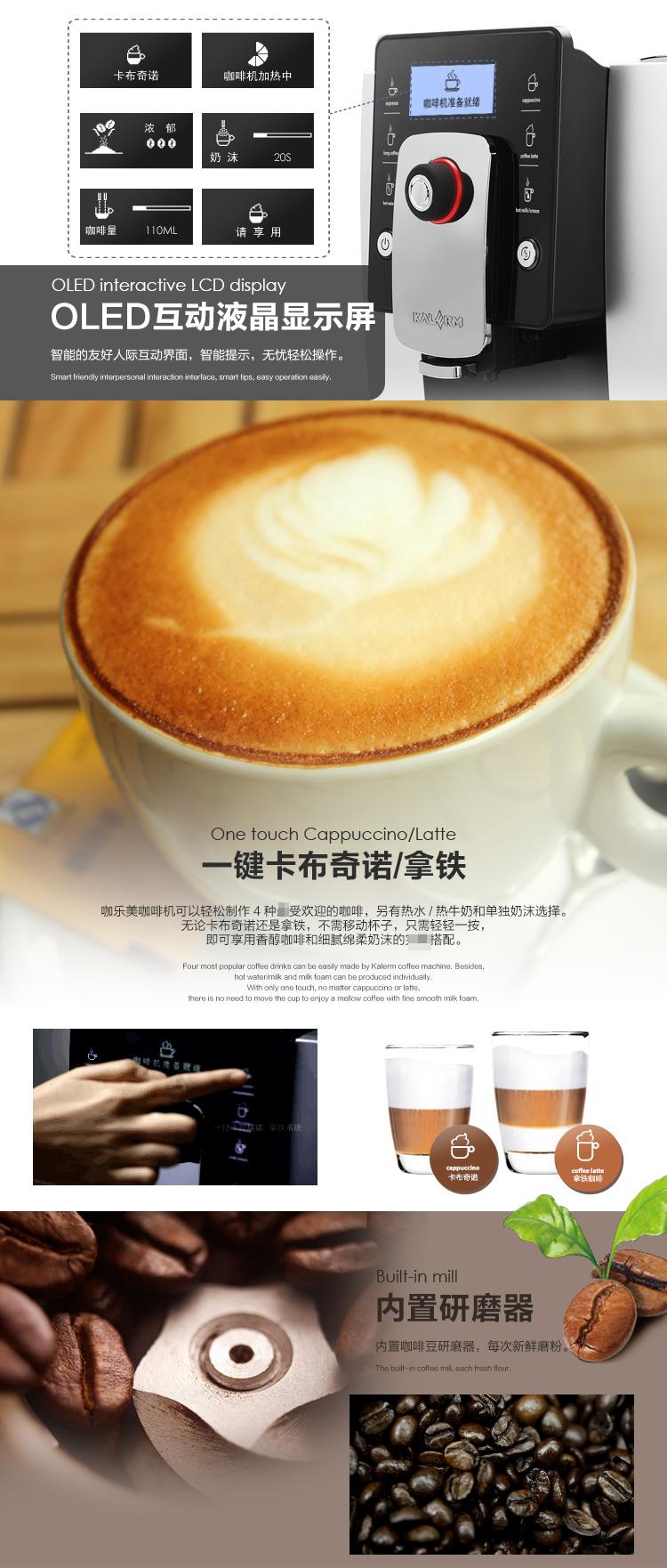 人体艺术咖乐美KLM1601-W意式商用全自动咖啡机