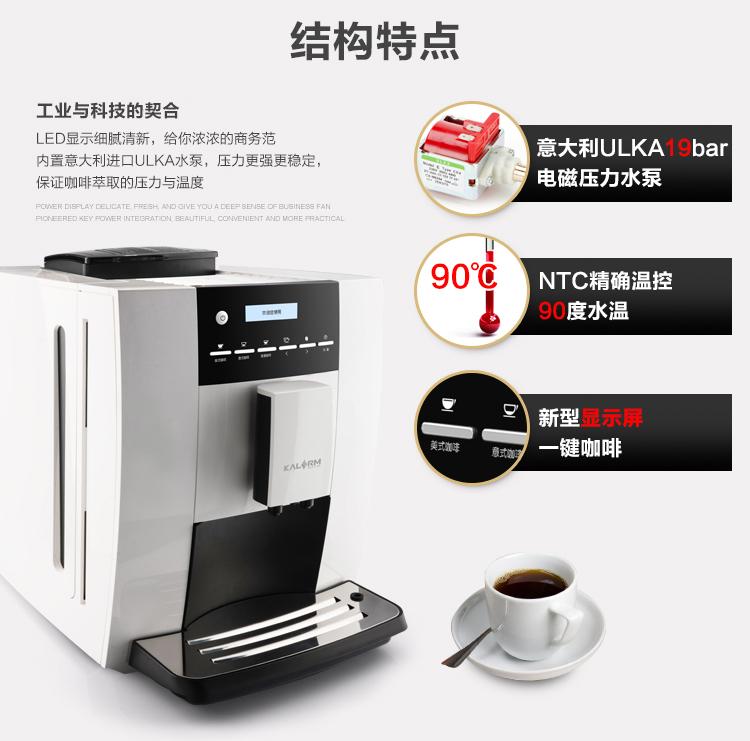 咖乐美全自动咖啡机