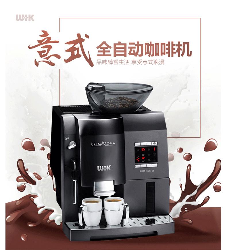 黄网资源伟嘉全自动咖啡机