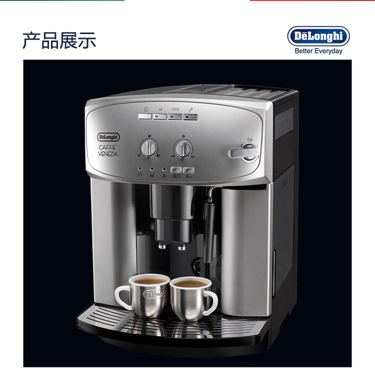 德龙全自动进口咖啡机