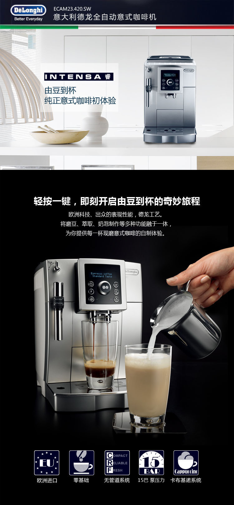 意大利德龙全自动意式咖啡机