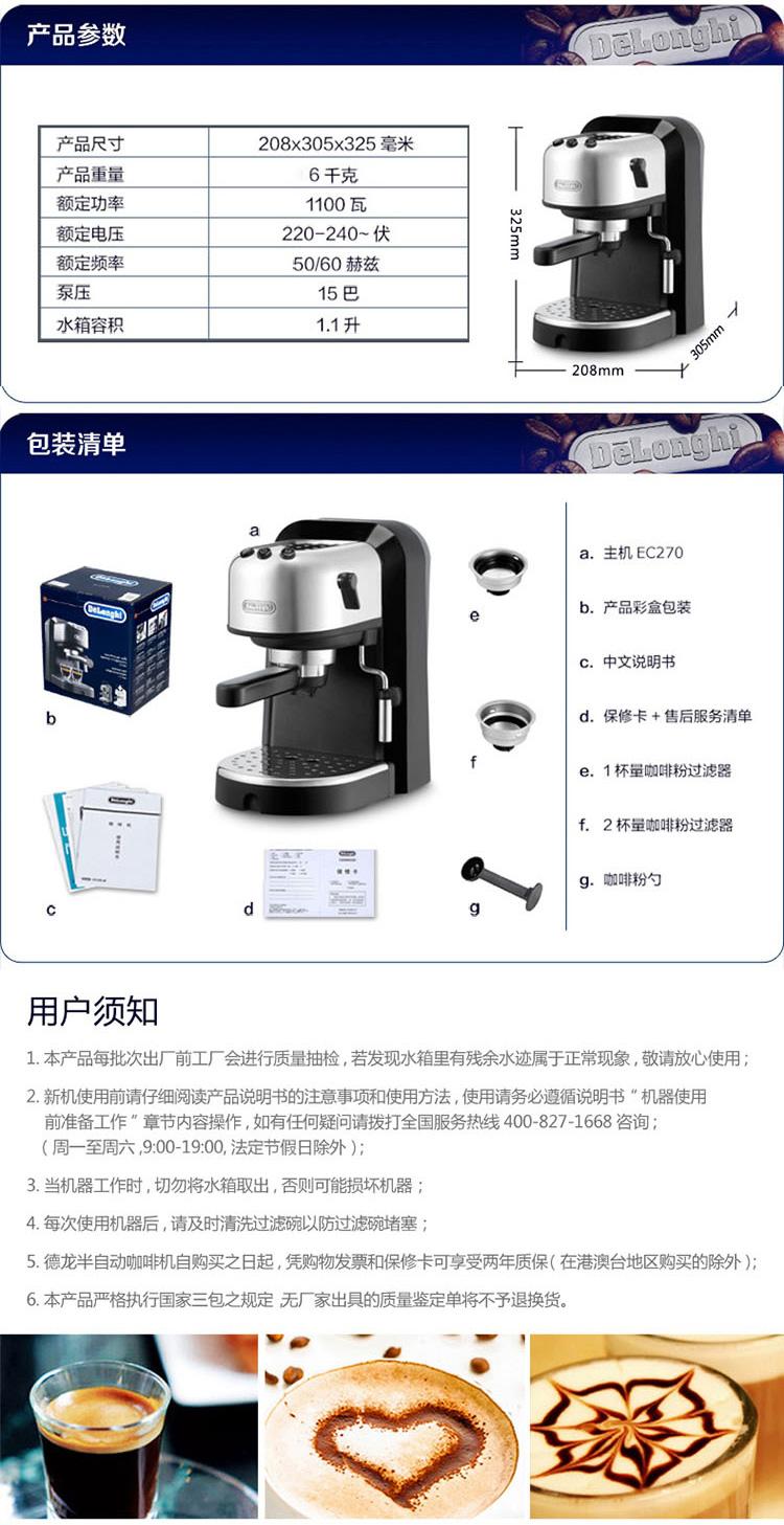 德龙 EC270半自动咖啡机