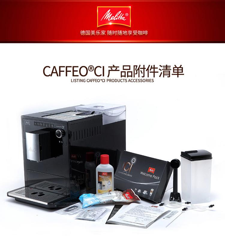 美乐家全自动咖啡机