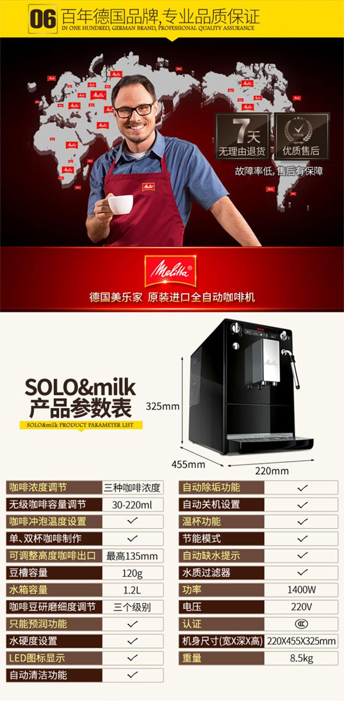 美乐家意式全自动进口咖啡机