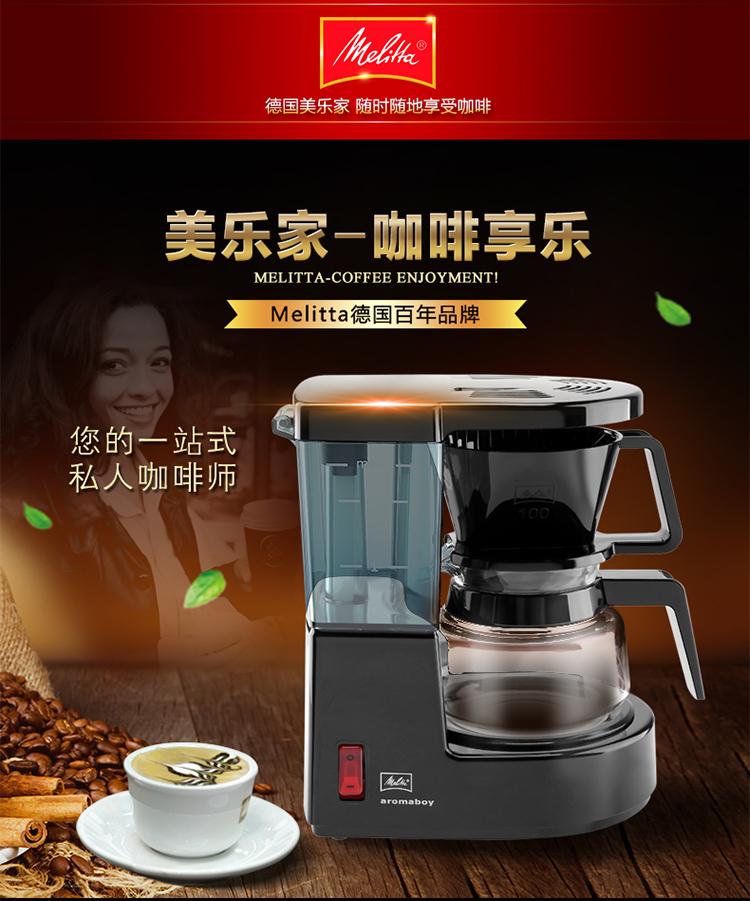 咖啡机MA25 Aromaboy 滴漏式咖啡机