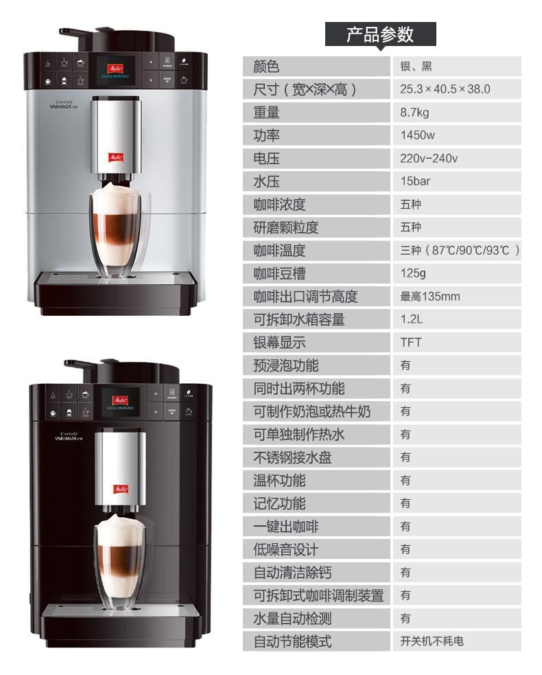 美乐家F57 全自动咖啡机