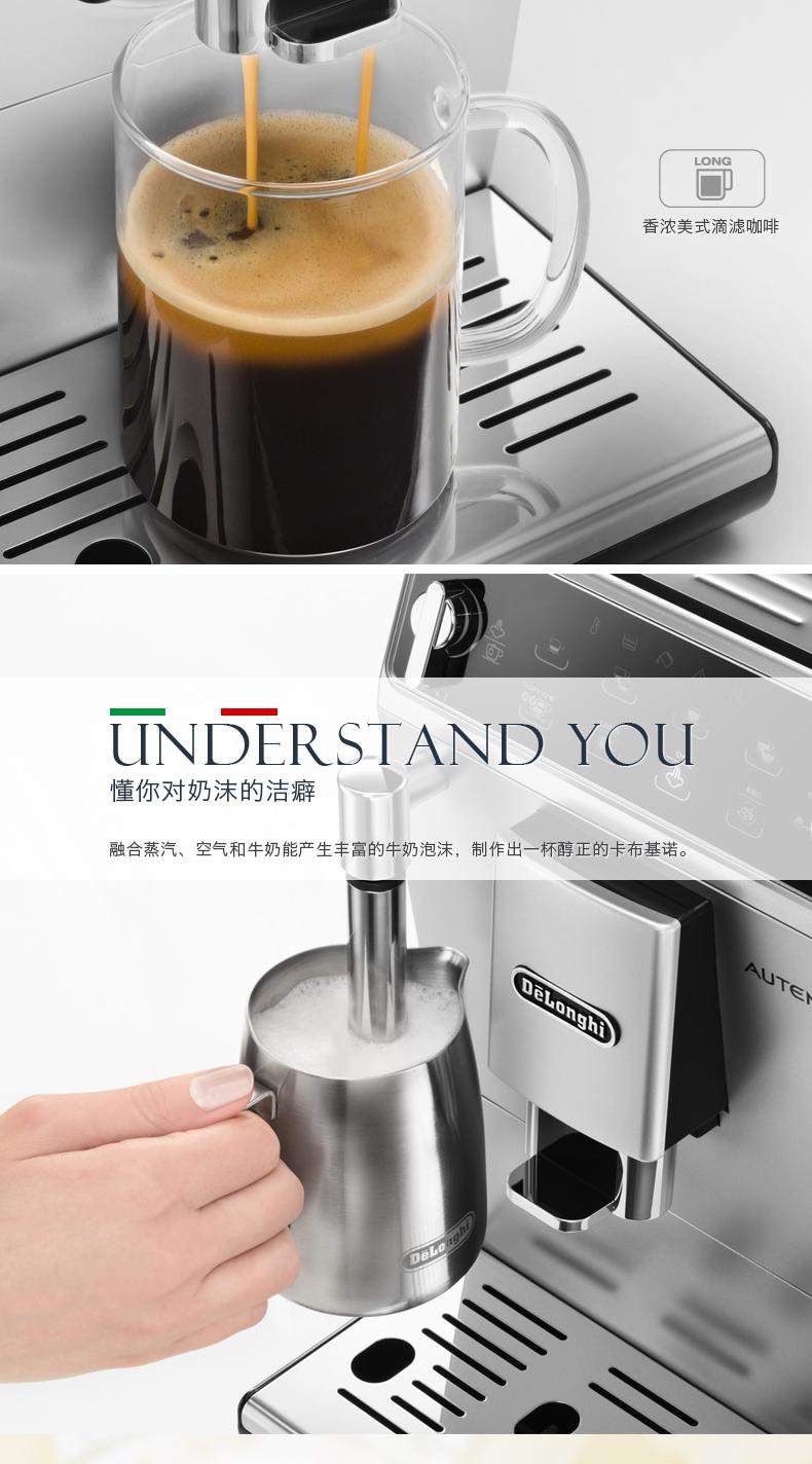 德龙全自动进口家用意式咖啡机