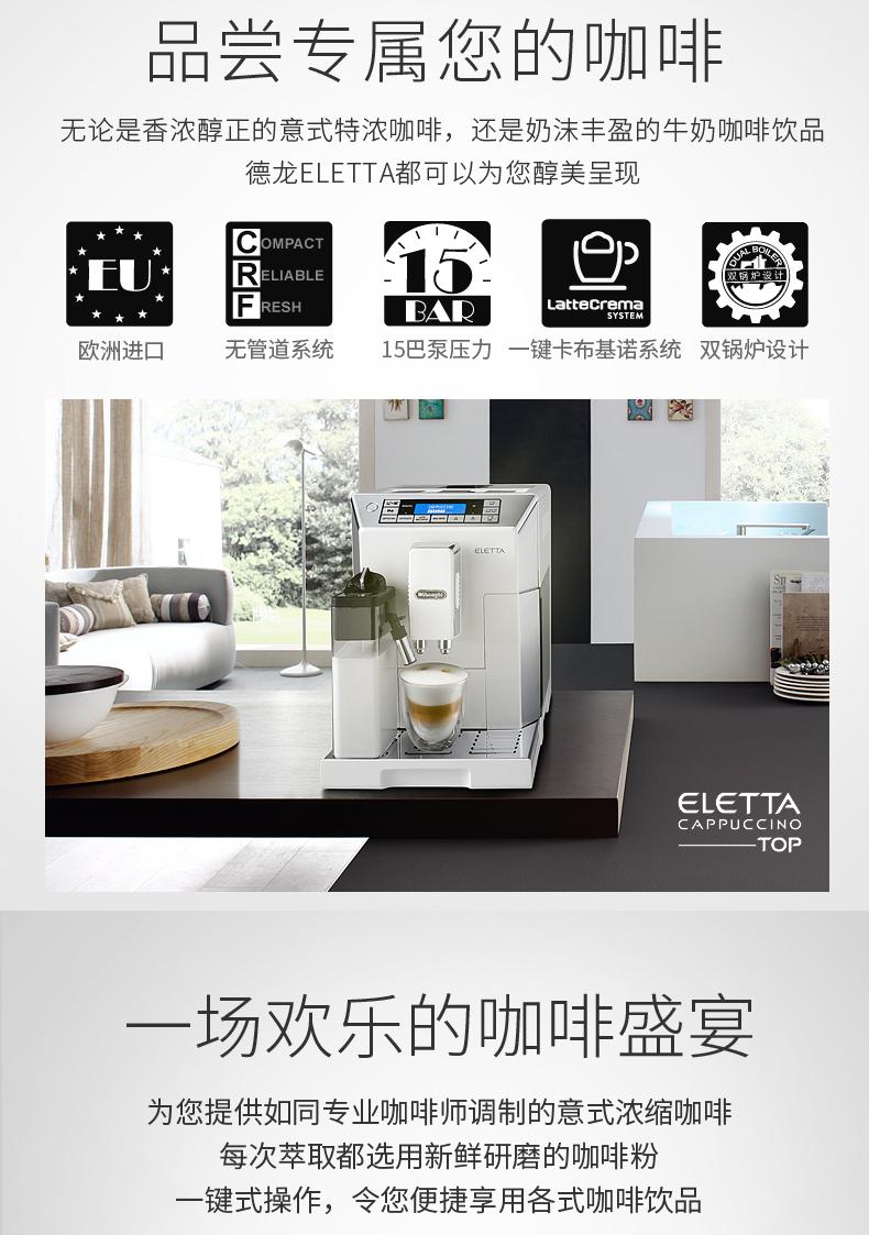 意式家用全自动咖啡机