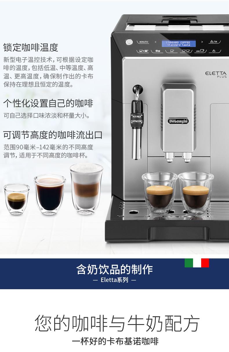 德龙家用全自动咖啡机
