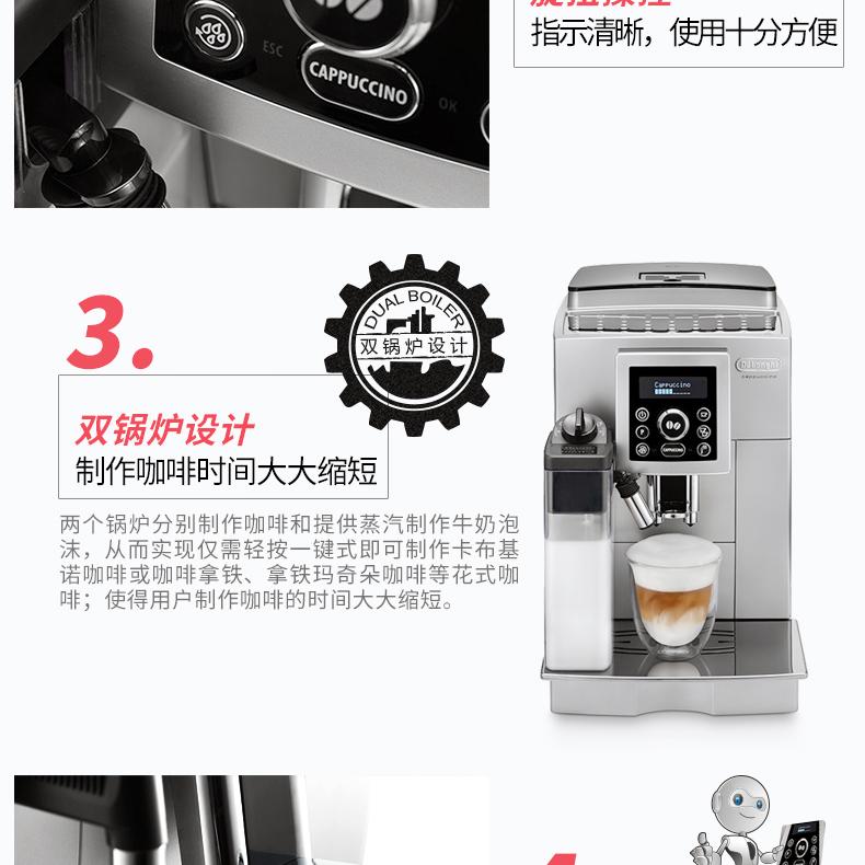 德龙全自动意式咖啡机