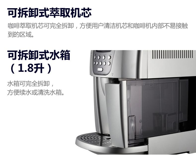 德龙意式超级全自动咖啡机
