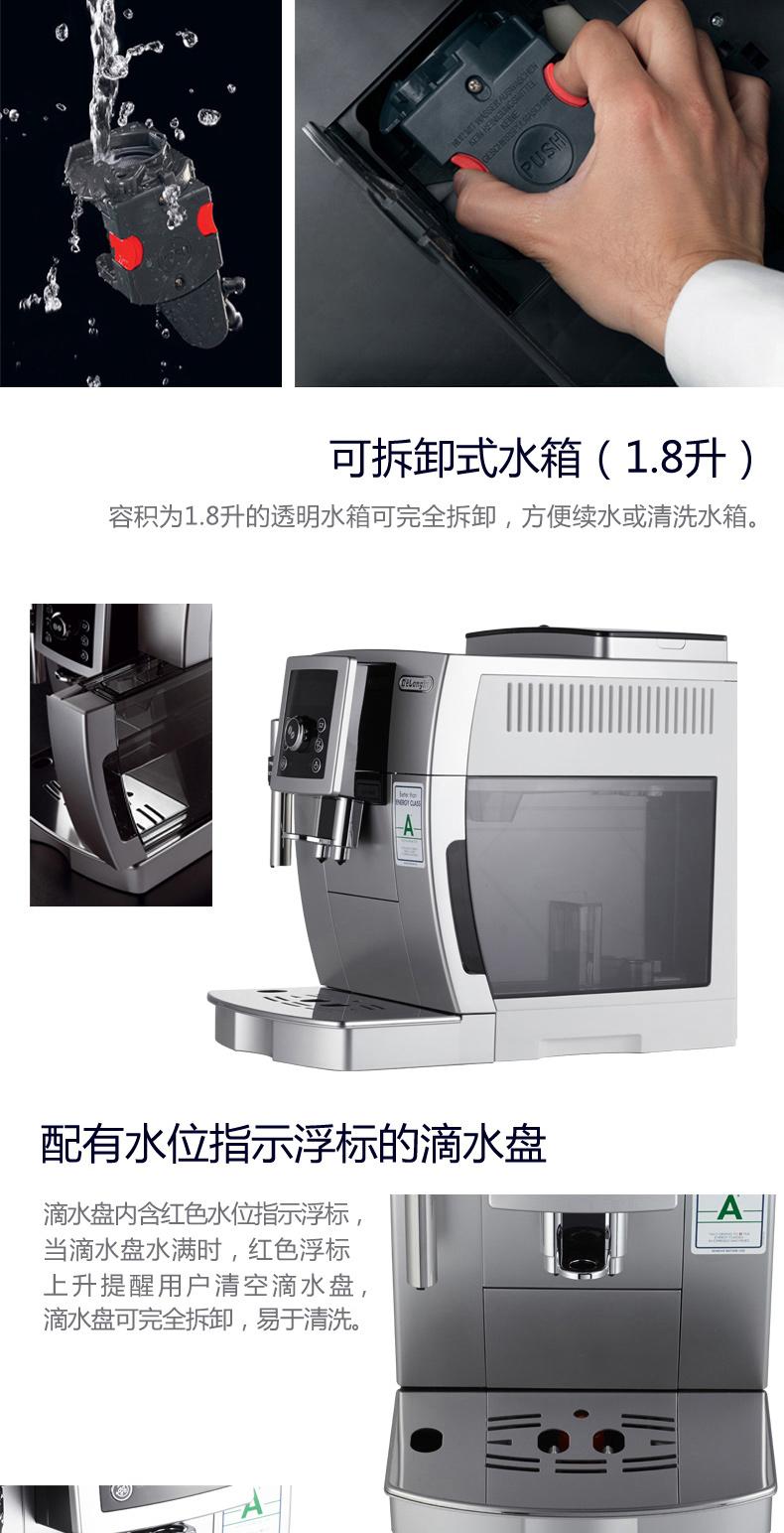 德龙意式超级全自动进口咖啡机