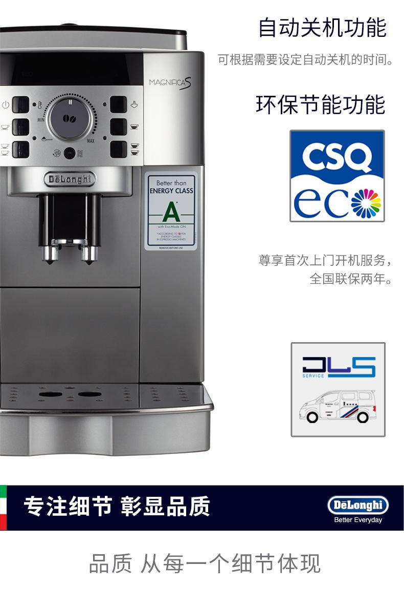 德龙进口超级全自动咖啡机