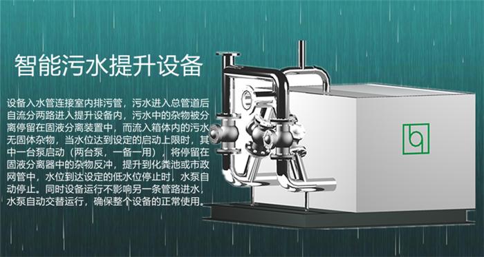 智能污水提升设备