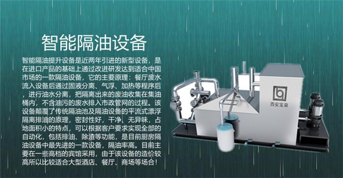 智能隔油提升设备