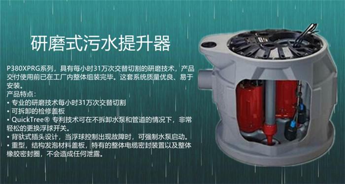 研磨式污水提升器