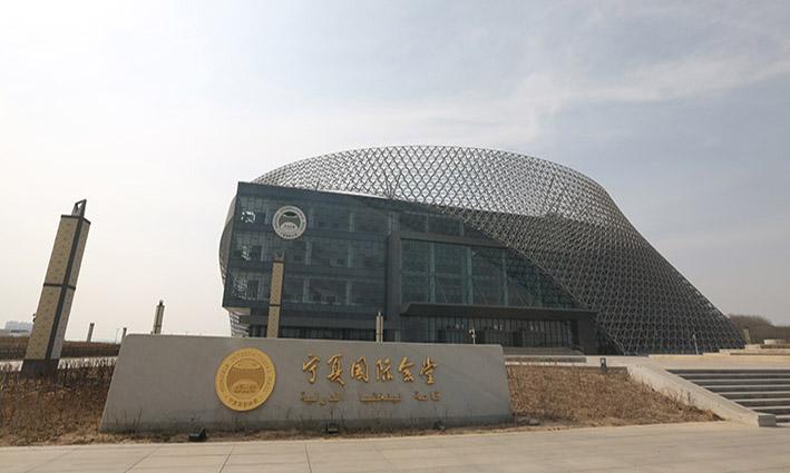 宁夏民族会堂
