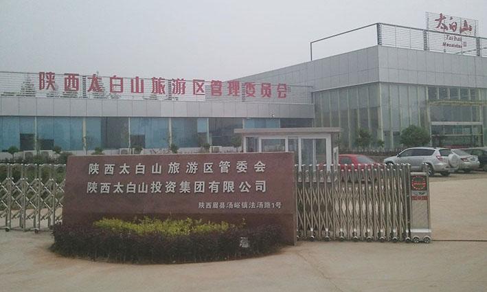 陕西太白山旅游区管理委员会办公楼