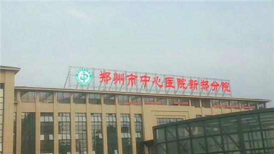 郑州楼顶发光字制作