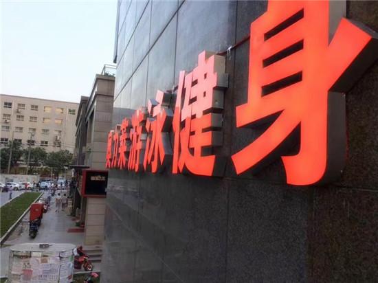 郑州发光字制作安装