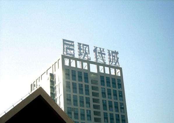 楼顶广告牌