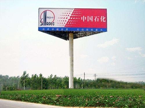 大型户外广告牌制作