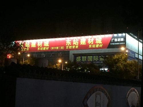 楼顶广告牌制作